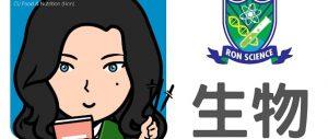 生物導師 MAGGIE CHOW CU FOOD & NUTRITION (HONS)香港中文大學 食物及營養科學系畢業,擁有八年教生物經驗。會考生物考獲A級,根據同學進度調節課堂節奏。