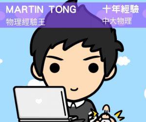 MARTIN TONG – 中大物理, 專科專教, 十年經驗中大物理學士 (PHYSICS)高中物理導師 Martin Tong - CUHK Physics中大物理學士Martin 畢業後已經開始全職補習工作, 已累積十年經驗, 到了今天已教過數百位學生, 閱學生之能力已經深植在日常教學中.